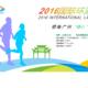 2016国际环湖马拉松