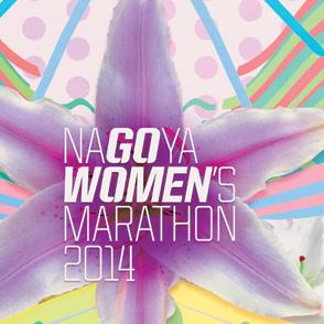 2014名古屋女子马拉松