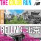 彩色跑北京站