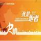 北京现代汽车金融我是跑者10公里跑 西安站
