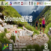 Salomon越野跑北京站第五十一期活动