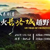 长城系列赛-烽火长裕城越野赛