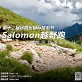 2017 第十二届徐霞客国际旅游节 Salomon越野跑江阴朝阳花谷站