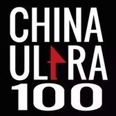 CHINA ULTRA 100 - 普洱 100K/50K