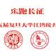 第五届复旦大学江湾接力赛