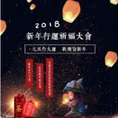 2018 欢乐新年行