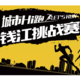 城市Hi跑-钱江挑战赛