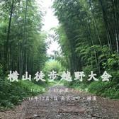 2016 横山徒步越野大会