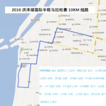 洪泽湖10km路线