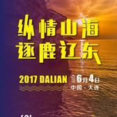 辽东半岛山海超级马拉松