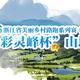 天之蓝浙江省美丽乡村路跑系列赛(安吉站)--七彩灵峰杯山地跑