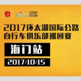 2017 环太湖国际公路自行车业余俱乐部巡回赛·海门站