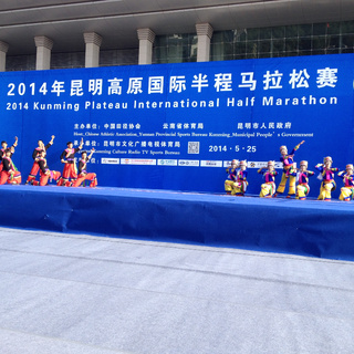 2014昆明高原国际半程马拉松赛