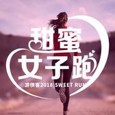 2018 甜蜜女子跑