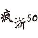 杭州疯浙50越野挑战赛