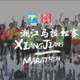 湘江马拉松赛长沙站