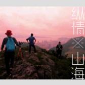 2017 salomon越野跑舟山站(kindred spirit)第五期