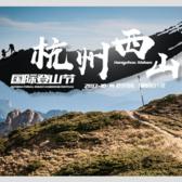 2017 杭州西山国际登山节