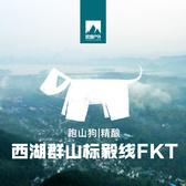 2017 跑山狗×杭州西湖群山标毅线FKT