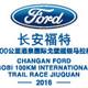 酒泉国际超级戈壁马拉松赛(100公里)