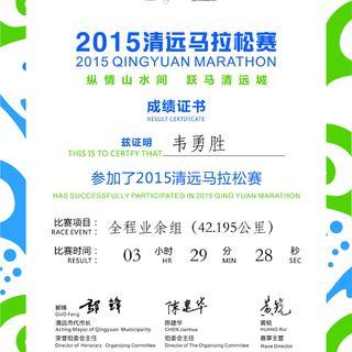韦勇胜_2015清远马拉松赛成绩证书