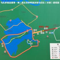 马孔多精品赛事•第二届北京野鸭湖冰雪马拉松(半程)赛事资料1043