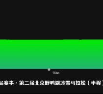 马孔多精品赛事•第二届北京野鸭湖冰雪马拉松(半程)赛事资料1045