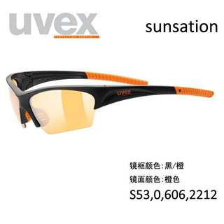 UVEX sunsation 男女同款