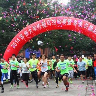 2014 苏州大学校园马拉松
