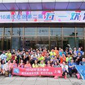 2016年虎扑跑步城市跑团系列赛上海虎扑跑步第二季(夏日燃情跑)照片