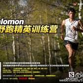 """Salomon萨洛蒙""""越野精英训练营资格赛""""-武汉江夏群山越野赛"""