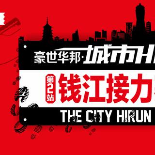 豪世华邦·2015城市Hi跑-钱江接力赛