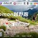 绿跑阳光轻爱轻越野 小海陀 Salomon越野跑北京站第五十四期活动