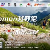 绿跑阳光轻爱轻越野系列赛 圈门京西古道 Salomon越野跑北京站第五十九期活动