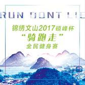 """锦绣文山2017硕峰杯""""骑跑走""""全民健身赛"""
