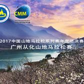 2017中国山地马拉松系列赛年度总决赛 —广州从化山地马拉松