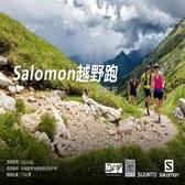 Salomon越野跑深圳站——9月银湖山训练营