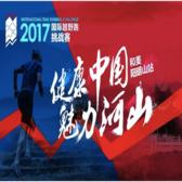 """""""健康中国,魅力河山""""2017国际越野跑挑战赛(和美阳明山站)"""
