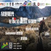 香山半程马拉松 绿跑阳光轻爱轻越野Salomon越野跑北京站第五十期活动