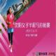 跑IN女神节·沈阳女子半程马拉松赛