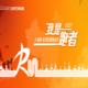 北京现代汽车金融我是跑者10公里跑  武汉站