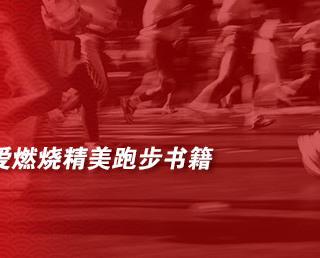 1140-258元旦跑不停