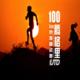 UTD腾格里100公里沙漠挑战赛