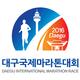 大邱国际马拉松