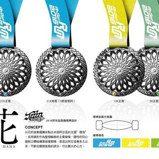 2016 阿甘杯路跑嘉年华