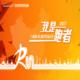 2017北京现代汽车金融我是跑者10公里跑 杭州站