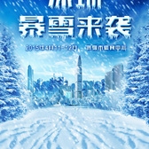 四季跑 深圳站