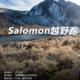 Salomon 城市越野跑 宁波站 第三期