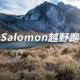 Salomon 精英训练营 南京站选拔赛