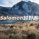Salomon 精英训练营 杭州选拔赛